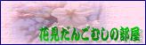 花見だんごむしの部屋